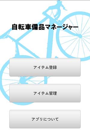 自転車備品マネージャートップ画面