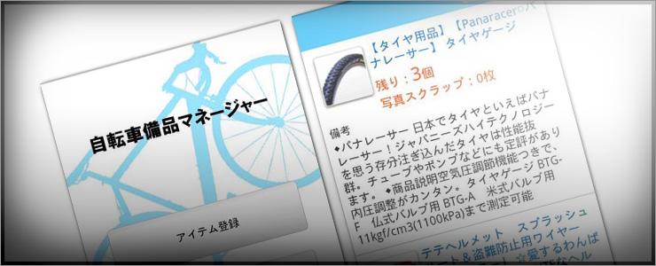 自転車管理アプリ
