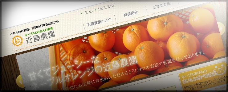 オレンジ農家さん