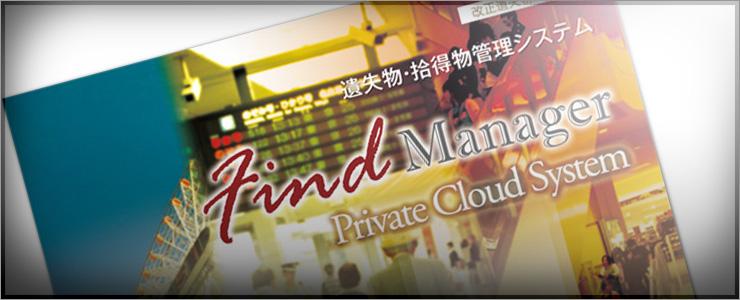 ナニワ計算センター「クラウド版FindManager」パンフレット