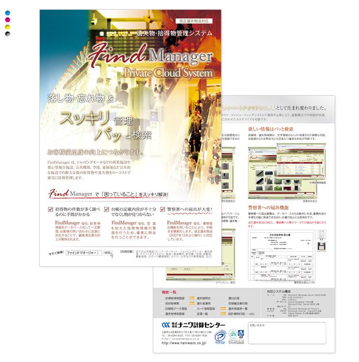 [クラウド版FindManager]A4両面カラー印刷パンフレット