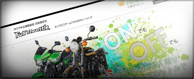 香川のバイク屋さん